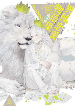 異種恋愛物語集 第五集-電子書籍
