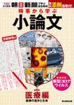 時事から学ぶ小論文(朝日新聞出版)