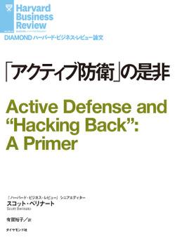 「アクティブ防衛」の是非-電子書籍