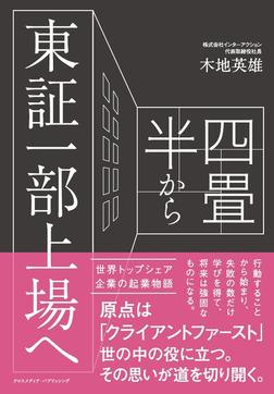 四畳半から東証一部上場へ-電子書籍