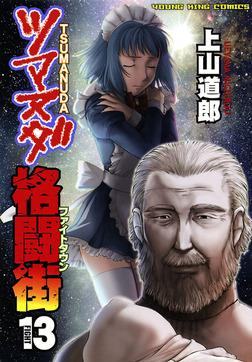 ツマヌダ格闘街(13)-電子書籍