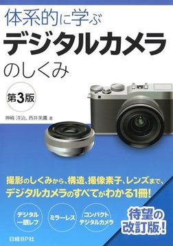 体系的に学ぶデジタルカメラのしくみ 第3版-電子書籍