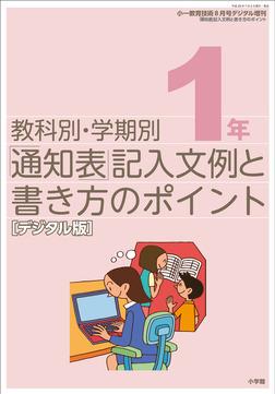 通知表記入文例と書き方のポイント 1年~小一教育技術増刊~-電子書籍