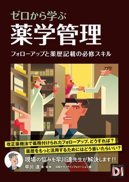 ゼロから学ぶ 薬学管理-電子書籍