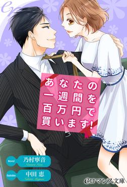 er-あなたの一週間を百万円で買います!-電子書籍