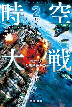 時空大戦2 戦慄の人類殲滅兵器-電子書籍
