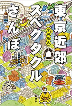 東京近郊スペクタクルさんぽ-電子書籍