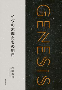 イヴの末裔たちの明日-Genesis SOGEN Japanese SF anthology 2018-