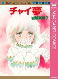 チャイ夢 初期読み切り集 6