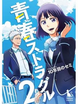 青春ストラグル【分冊版】2話-電子書籍