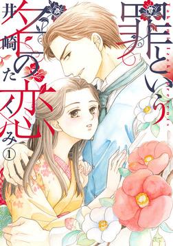 罪という名の恋 1話-電子書籍