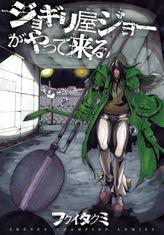 ジョギリ屋ジョーがやって来る(少年チャンピオン・コミックス)