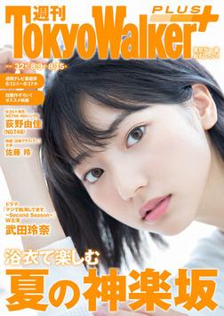 週刊 東京ウォーカー+ 2018年No.32 (8月8日発行)-電子書籍