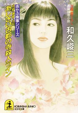 京都・鎌倉・大和 あじさい古都の寺殺人ライン-電子書籍