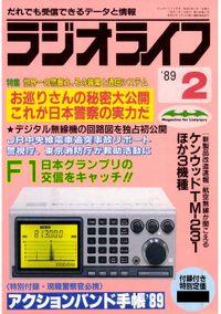 ラジオライフ 1989年 2月号