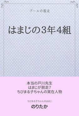 はまじの3年4組-電子書籍