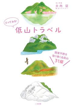 とっておき! 低山トラベル 関東平野を取り巻く名低山31座-電子書籍