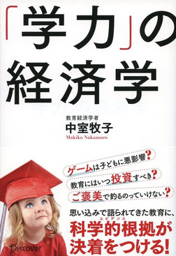 「学力」の経済学-電子書籍
