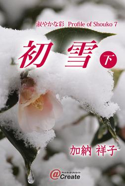 初雪下-電子書籍