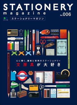 ステーショナリーマガジン no.6-電子書籍