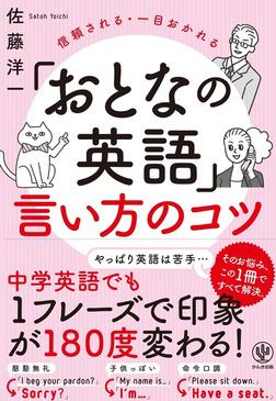 「おとなの英語」言い方のコツ-電子書籍