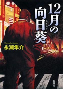 12月の向日葵-電子書籍