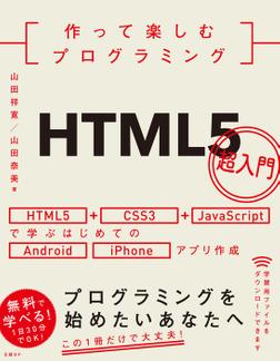 作って楽しむプログラミング HTML5超入門-電子書籍