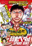 別冊少年チャンピオン2018年2月号