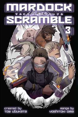 Mardock Scramble 3-電子書籍