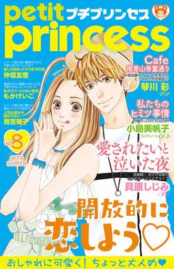 プチプリンセス vol.8(2017年8月1日発売)-電子書籍