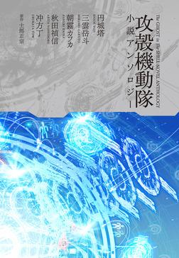 攻殻機動隊小説アンソロジー-電子書籍