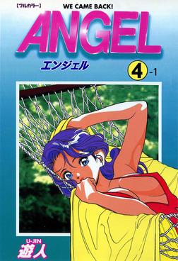 【フルカラー】ANGEL 4-1-電子書籍