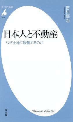 日本人と不動産-電子書籍