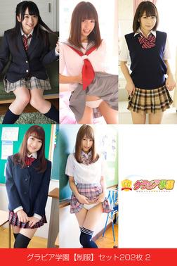 グラビア学園【制服】セット202枚 2-電子書籍