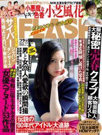 週刊FLASH(フラッシュ) 2019年5月7・14・21日号(1513号)