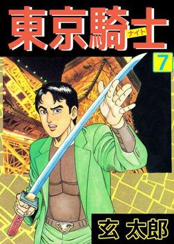 東京騎士(7)-電子書籍