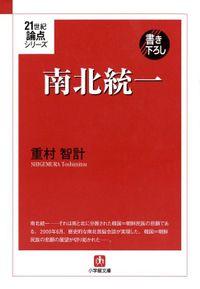 21世紀論点シリーズ 南北統一(小学館文庫)