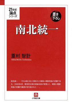 21世紀論点シリーズ 南北統一(小学館文庫)-電子書籍