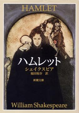 ハムレット-電子書籍