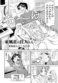 東風荘の住人たち-東3局- 東海道五十三万の巻