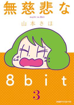 無慈悲な8bit(3)-電子書籍