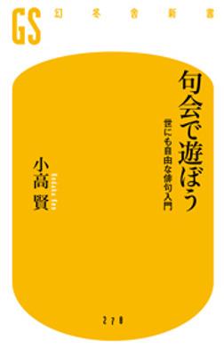 句会で遊ぼう 世にも自由な俳句入門-電子書籍