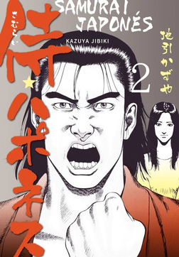 侍★ハポネス 2-電子書籍