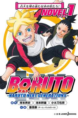 BORUTO―ボルト― ―NARUTO NEXT GENERATIONS― NOVEL 1 青天を翔る新たな木の葉たち!-電子書籍