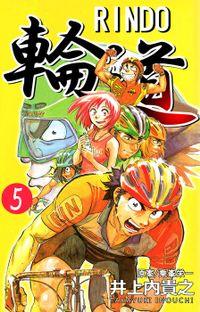 輪道-RINDO-(5)