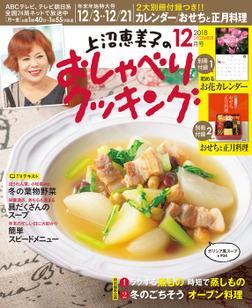上沼恵美子のおしゃべりクッキング2018年12月号-電子書籍