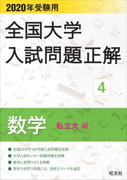 2020年受験用 全国大学入試問題正解 数学(私立大編)-電子書籍