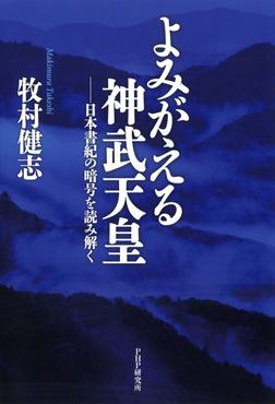 よみがえる神武天皇 日本書紀の暗号を読み解く-電子書籍