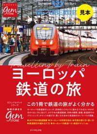 ヨーロッパ鉄道の旅 はじめてでもよく分かる【見本】