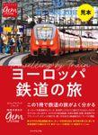 ヨーロッパ鉄道の旅 はじめてでもよく分かる(地球の歩き方GEM STONE)